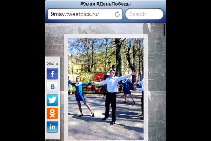 В честь Дня Победы мы запустили сайт  http://9may.tweetpics.ru/ с парадом фотографий, которые хорошие люди размещают в своих твиттерах с хэштегами #9мая и #деньпобеды  Попробуйте!