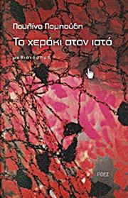 ΤΟ ΧΕΡΑΚΙ ΣΤΟΝ ΙΣΤΟ / Βιβλία   Κριτικές βιβλίων (Diavasame.gr)