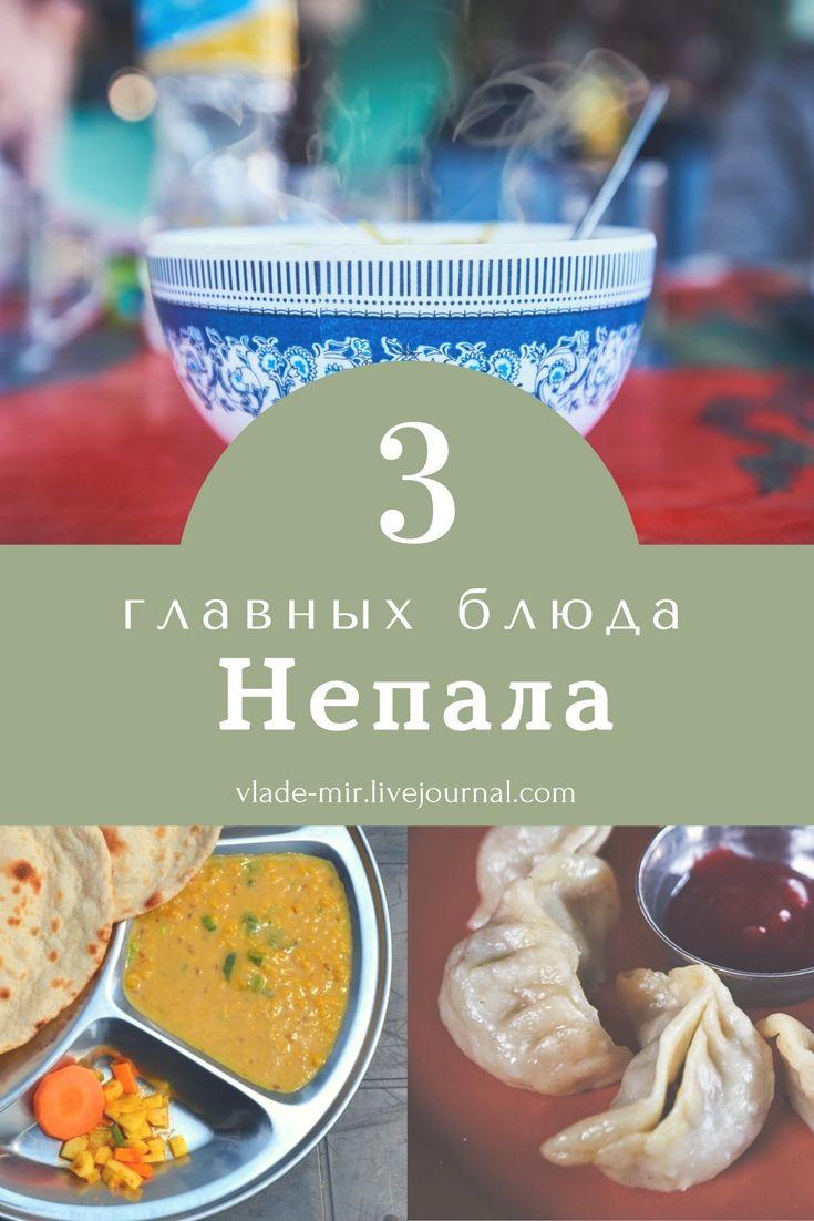 Что едят непальцы? Три главных  блюда непальской кухни плюс дессерт! #vladimirzhoga #непал #еда #путешествия