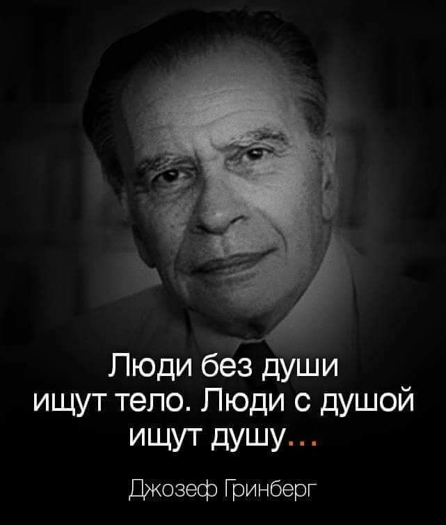 Д. ГРИНБЕРГ