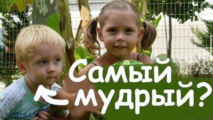 Маленькие дети говорят смешное ♥САМЫЙ МУДРЫЙ?♥ Смешные дети и приколы от...