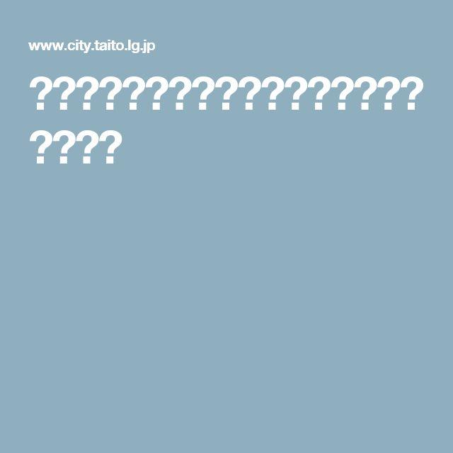 台東区の旧町名について 台東区ホームページ
