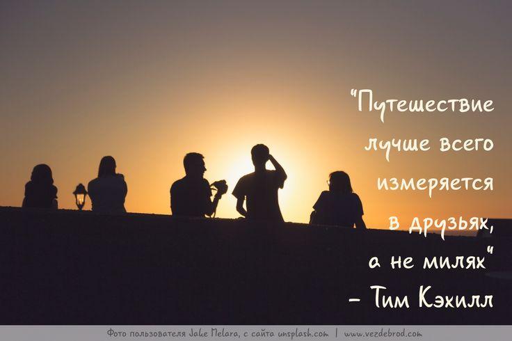 """""""Путешествие лучше всего измеряется в друзьях, а не милях"""" - Тим Кэхилл"""