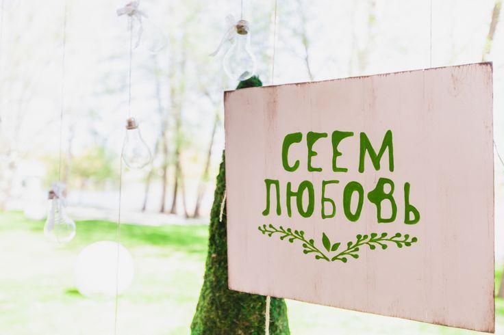 wedding, ceremony, wedding decor, оформление свадьбы, свадебный декоратор, указатели, таблички