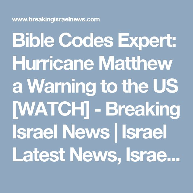 Bible Codes Expert: Hurricane Matthew a Warning to the US [WATCH] - Breaking Israel News | Israel Latest News, Israel Prophecy News