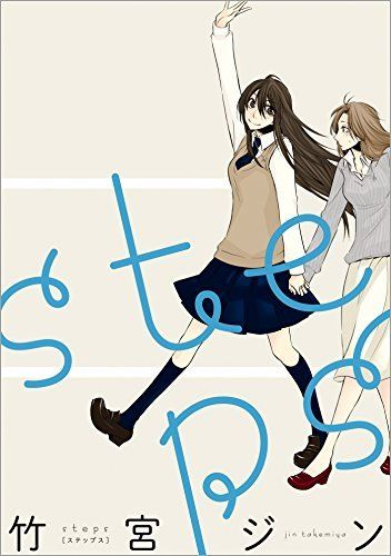 steps (百合姫コミックス) 竹宮 ジン, http://www.amazon.co.jp/dp/B00L19DHS6/ref=cm_sw_r_pi_dp_5iEUtb09KWCE4