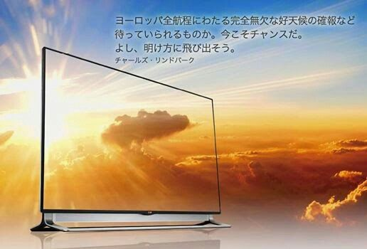 LG Smart TV Ultra HD Television
