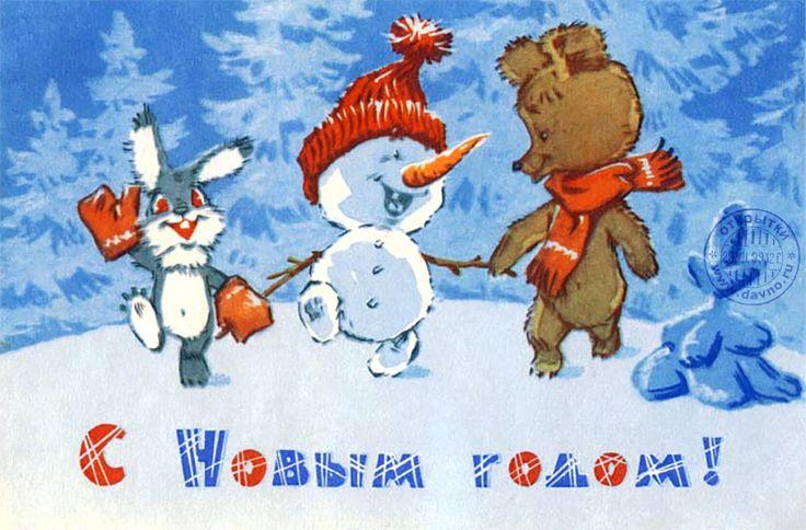 Открытка с сайта Davno.ru рубрики Новогодние открытки по теме мишки, зайцы, снеговик, художник Зарубин новогодние. Художник: Зарубин.