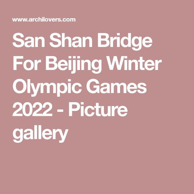 San Shan Bridge For Beijing Winter Olympic Games 2022 - Picture gallery