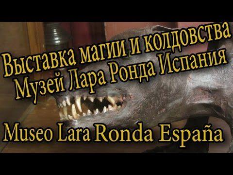 Выставка магии и колдовства   Музей Лара Museo Lara, Ронда, Испания Rond...