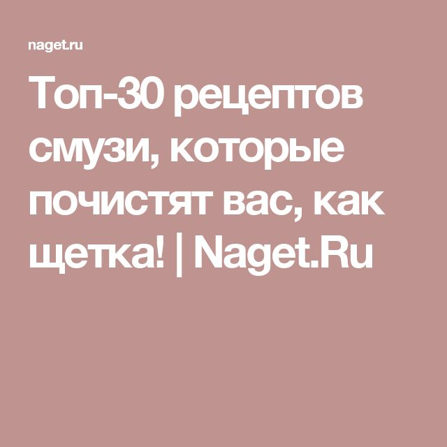 Топ-30 рецептов смузи, которые почистят вас, как щетка!   Naget.Ru