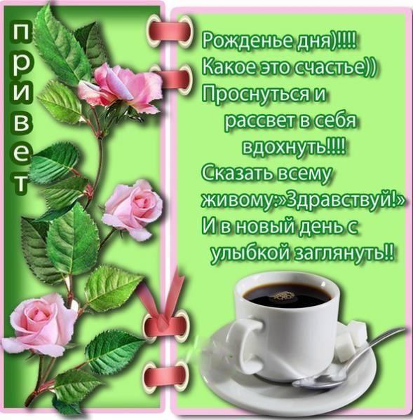Поздравительная открытка С Добрым утром, солнышко родное!!! С Добрым утром небо голубое!!!!!