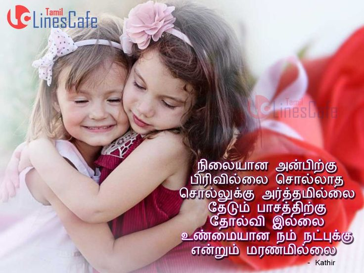 Tamil Unmai Natpu Kavithai Varigal Tamil Friendship Sms With Cute Child Friendship Background For Facebook Cover Photos
