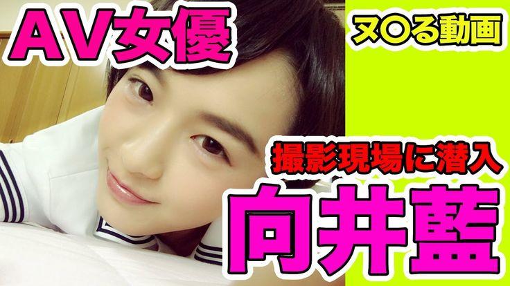 向井藍のマジでヌ〇る動画 AV撮影現場に潜入!【ワイネタDX】