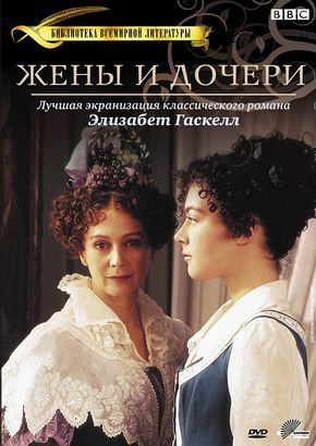 Жены и дочери (Wives and Daughters)