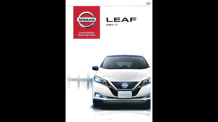 Nissan Leaf Hybrid Accessories And Castomized Catalog (日本の自動車カタログ) Japanese Vehicles Catalog (日本の自動車カタログ) Nissan Leaf Hybrid Accessories And Castomized Catalog (日本の自動車カタログ) Please subscribe My youtube channel.....And get Latest 2018 model Japanese car Catalog instantly .......If you need any specific information or catalog please let me know by message or comment through my Channel. Thank you....