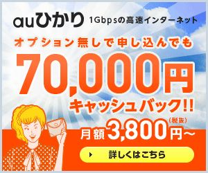 auひかり オプション無しで申し込んでも70,000円キャッシュバック!!のバナーデザイン