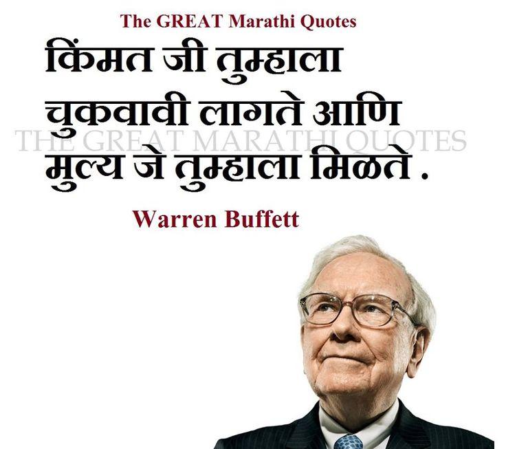 211 Best Marathi Quote. Images On Pinterest
