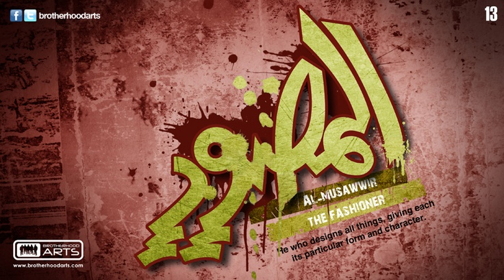 13. Al-Musawwir (The 99 names of God: The Fashioner of Forms)