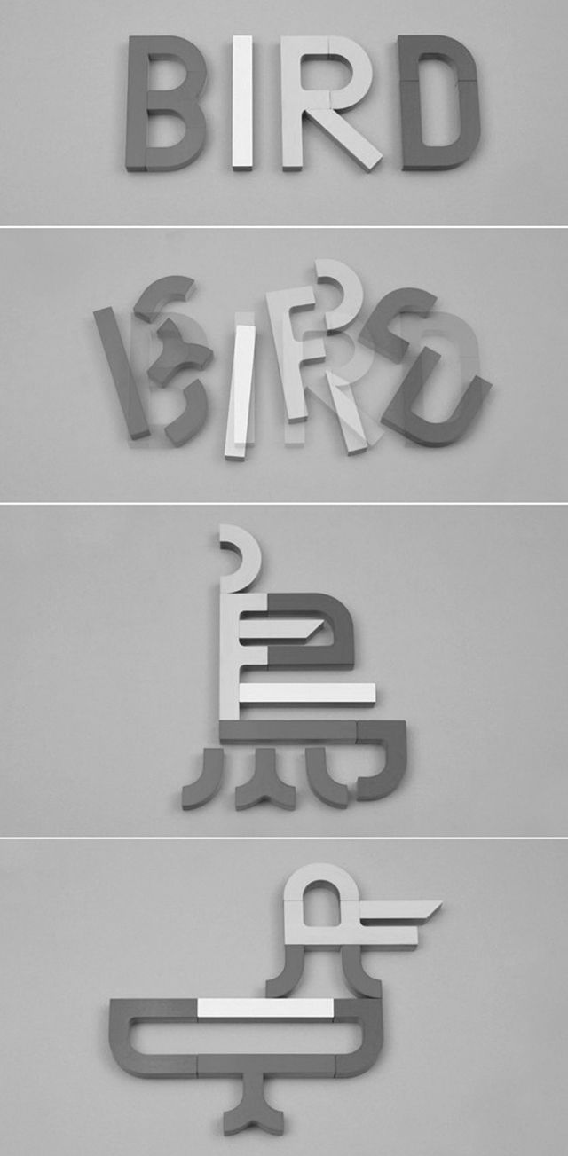 "Dainippon Type Organization: Partners Tsukada Hidechika and Tsukada Tetsuya's ""Toypography"" project is a system of colorful, modular curved, and straight shapes for creating Latin and Japanese characters.  http://neojaponisme.com/2012/10/02/japanese-graphic-design-not-in-production-5/"