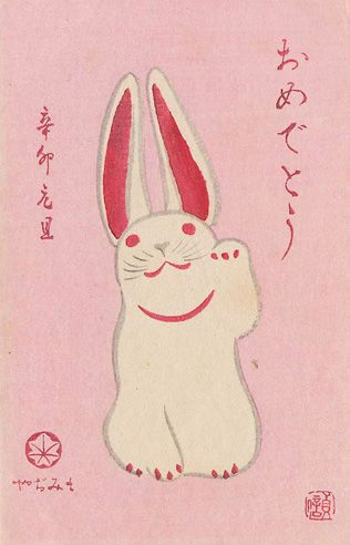 Rabbit with pink background (1951) nengajo (New Year's  Card). via pink tentacle. Source: the Museum of Fine Arts, Boston