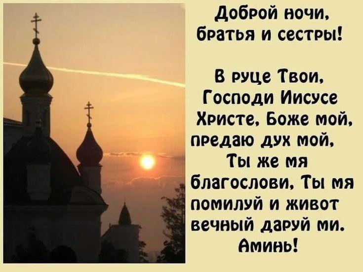 Картинки шутки, православные открытки спокойной ночи с молитвой на сон грядущий