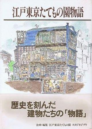 江戸東京たてもの園物語: cubierta diseñada por Hayao Miyazaki