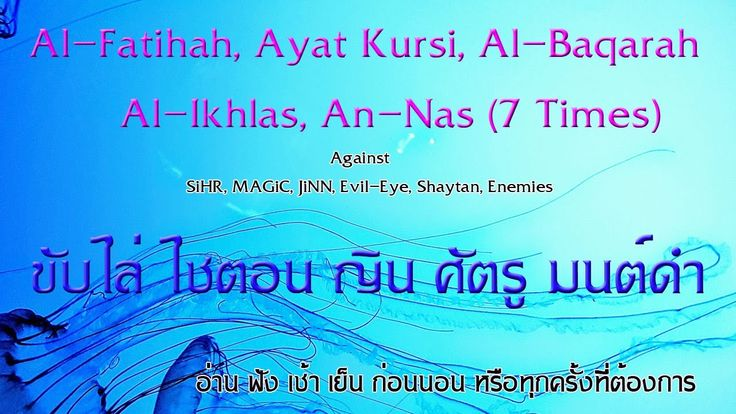 Al-Fatihah,Ayat Kursi,Al-Baqarah Al-Iklas, Al-falak,An-nas