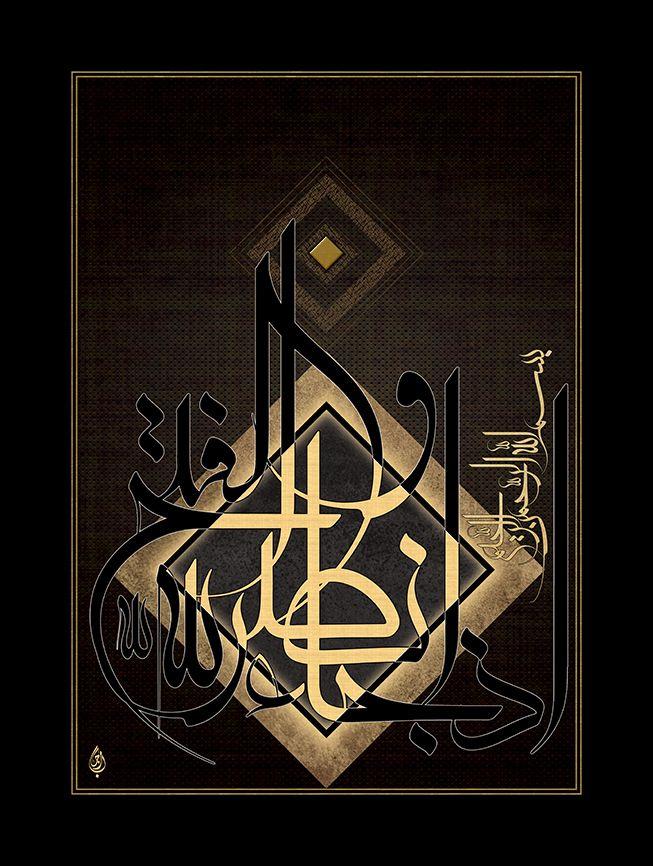 اذا جاء نصر الله والفتح Al-Nasr - 1 by Baraja19 on @DeviantArt