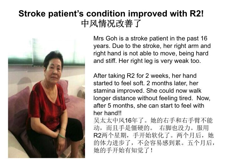 Stroke patient whose arms and legs were stiff experienced great improvement and started to feel soft after taking R2.