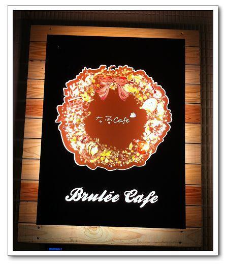 布蕾咖啡:在小巷子美麗又溫暖的小館
