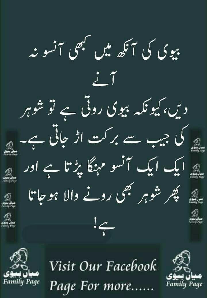 BakhtawerBokhari | Islamic inspirational quotes, Husband ...