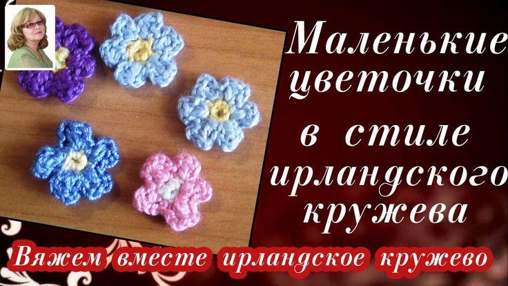 Маленькие цветочки на 5 - 6 лепестков в стиле ирландского кружева