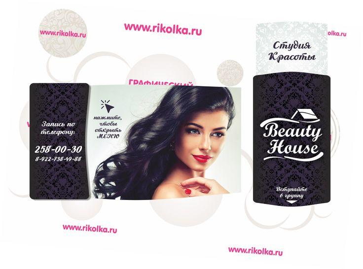 Дизайн группы ВКонтакте: Аватар+Баннер - https://vk.com/rikolkaru Студия красоты