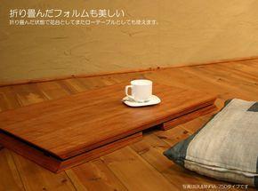 【楽天市場】スーパースリム ウォールナット ワイド600SUPERSLIM WALNUT W600ローテーブル/リビングテーブル/フォールディングテーブル/座卓/文机/折畳みテーブル/折り畳みテーブル/一人用/スモール/小さい/和モダン/木製/家具メーカー/天然木:WAプラス