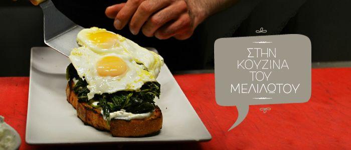 Ψωμί. Φέτα. Χόρτα. Αυγά.