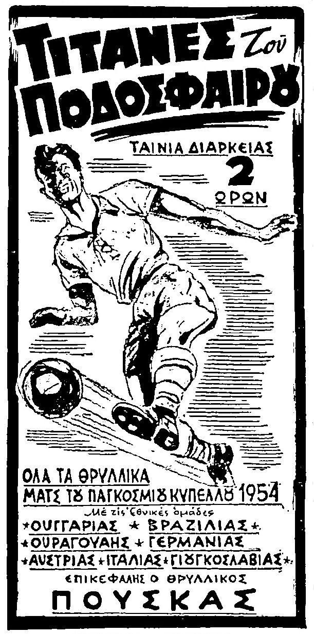 Τιτάνες του ποδοσφαίρου, 1954