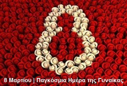 Γυναίκες,  όλες,  όπου γης,  δοξασμένο τ` ονομά σας  χρόνια πολλά, γλυκά, καλά,  να ζήσουν τα παιδιά σας!!!