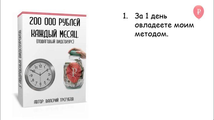 200000 рублей за 16 часов