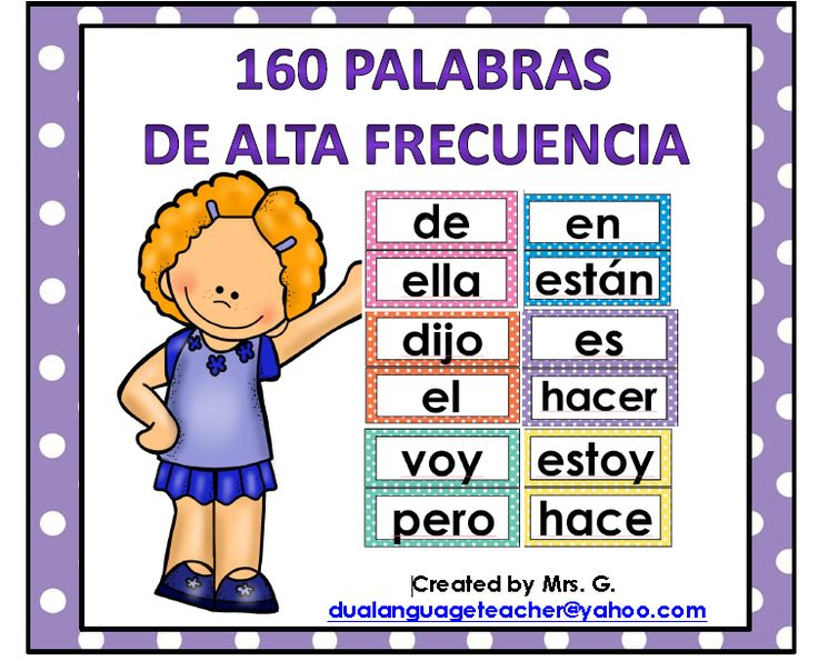 Spanish high frequency word cards for the Word Wall Palabras de alta frecuencia. Palabras de uso frecuente.This is a set of 160 high frequency Spanish words with colorful polka dot borders for the word wall.