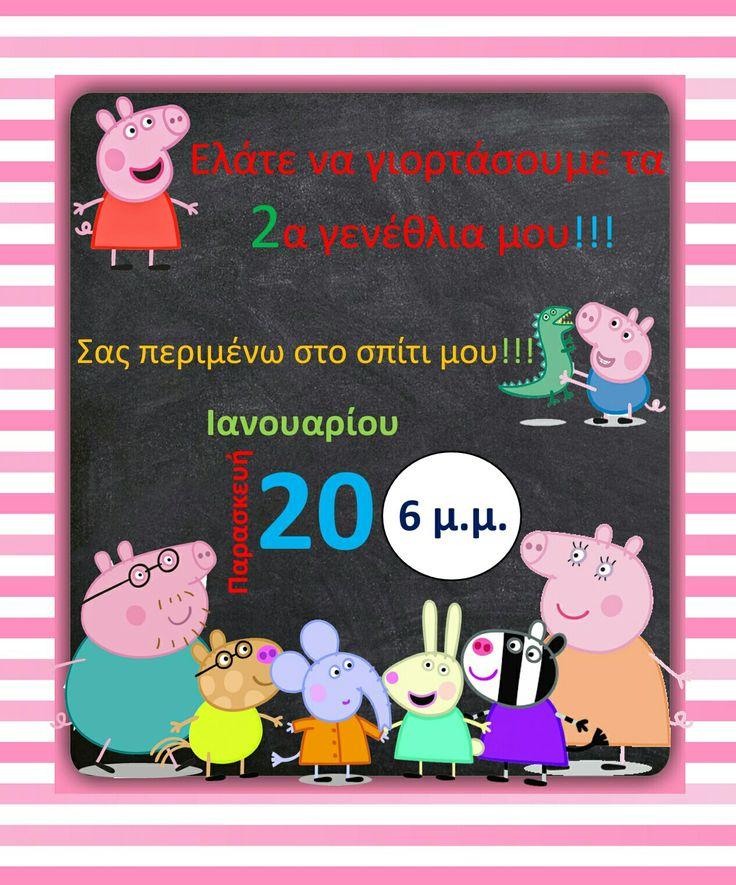 Peppa pig birthday invitation