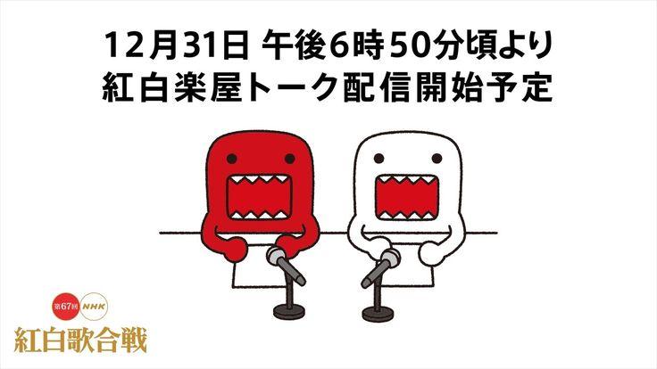 第67回NHK紅白歌合戦 渡辺直美の『紅白楽屋トーク」