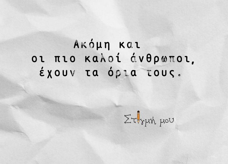 #stigmimou #στιγμή_μου