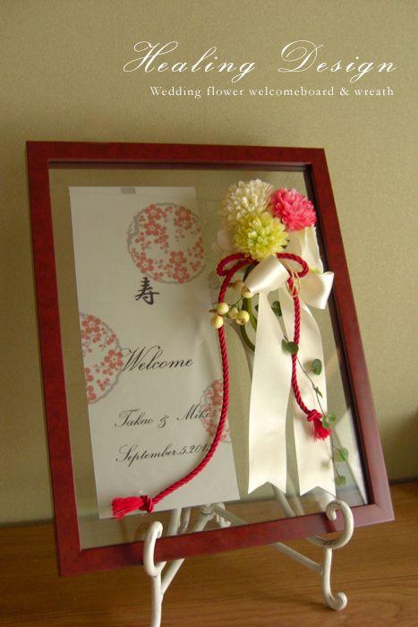 ウェディング結婚式 和装 ウェルカムボード(梅紋と菊のブーケ)フラワー 造花 モダン