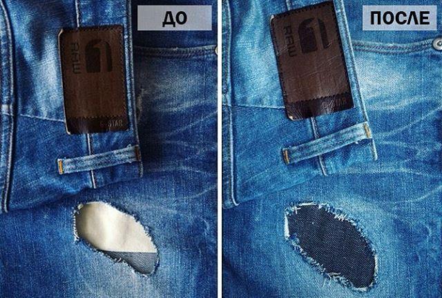 Превращаем недостатки и дефекты ваших джинсов в достоинства. Теперь контрастно заштопанная дырка стала декоративным элементом изделия. Обращайтесь по Тел.-Viber-WhatsApp-Telegram +38(093)979-88-77