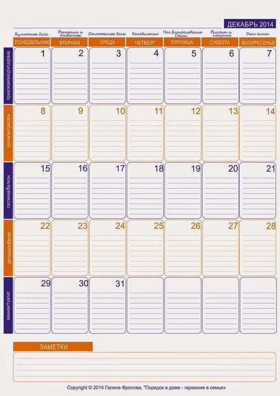 Порядок в доме - гармония в семье: Календарь планирования на зиму.: