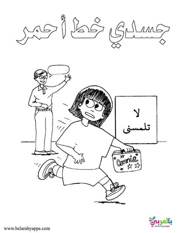 رسومات تلوين توعية الاطفال ضد التحرش لا تلمسني بالعربي نتعلم Comics Art