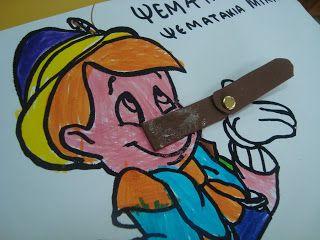 Pitsina - Η ΠΕΡΗΦΑΝΗ ΝΗΠΙΑΓΩΓΟΣ!!! ΑΝΑΝΕΩΜΕΝΗ PITSINA ΣΤΟ http://pitsinacrafts.blogspot: H πρωταπριλιά της pitsinas - ΣΧΕΔΙΑΚΙ EXPRESS