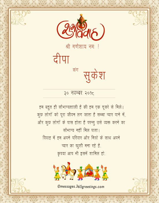 12 new invitation card quotes in hindi gallery in 2020