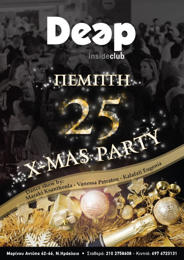 Animals #Party ~ #Xmas Edition ~ 24 Δεκεμβρίου 2014